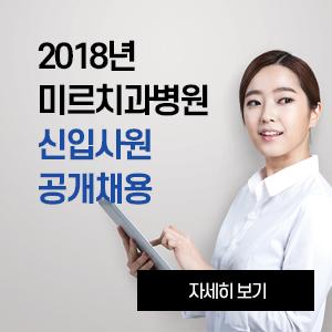 2018년 미르치과병원 신입사원 공개채용